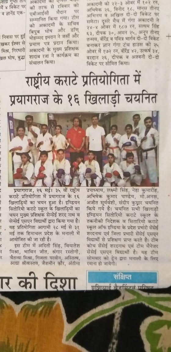 ALL INDIA KARATE CHAMPIONSHIP MANALI H P  28 MAY 2019 | The